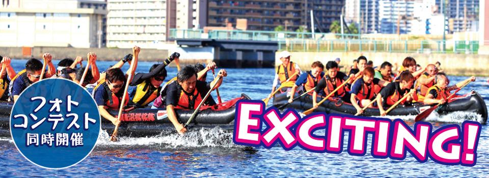 Eボート千葉大会